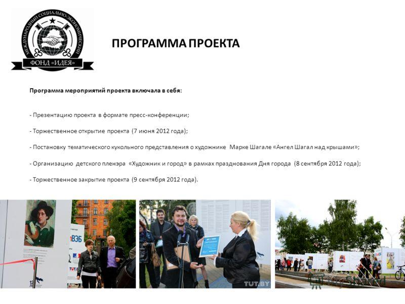 Программа мероприятий проекта включала в себя: - Презентацию проекта в формате пресс-конференции; - Торжественное открытие проекта (7 июня 2012 года); - Постановку тематического кукольного представления о художнике Марке Шагале «Ангел Шагал над крыша
