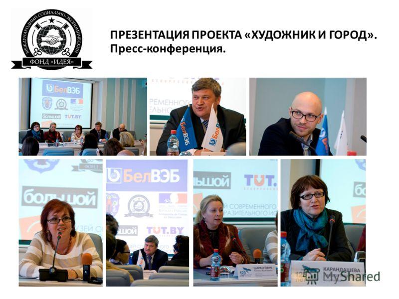 ПРЕЗЕНТАЦИЯ ПРОЕКТА «ХУДОЖНИК И ГОРОД». Пресс-конференция.