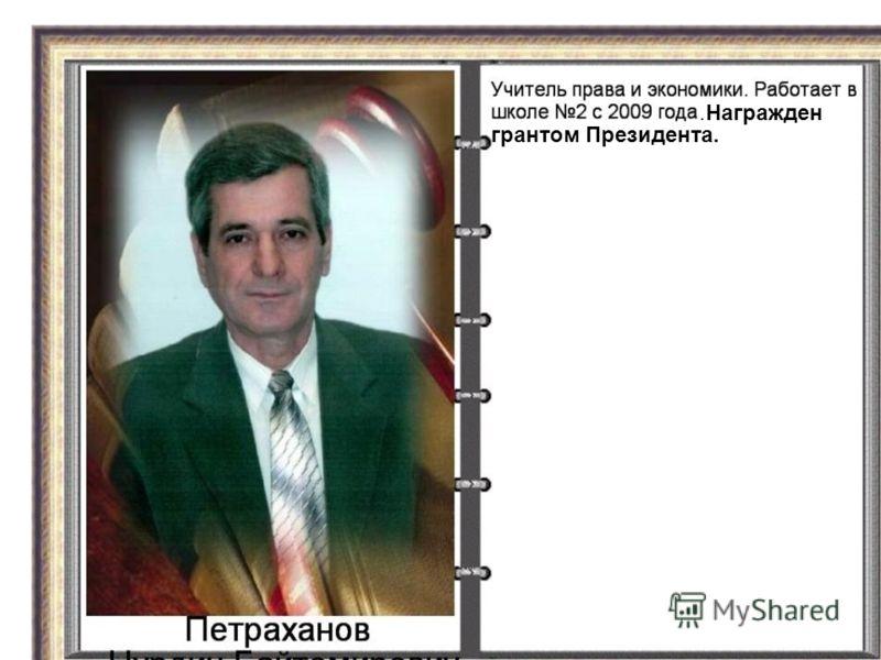 .Награжден грантом Президента.