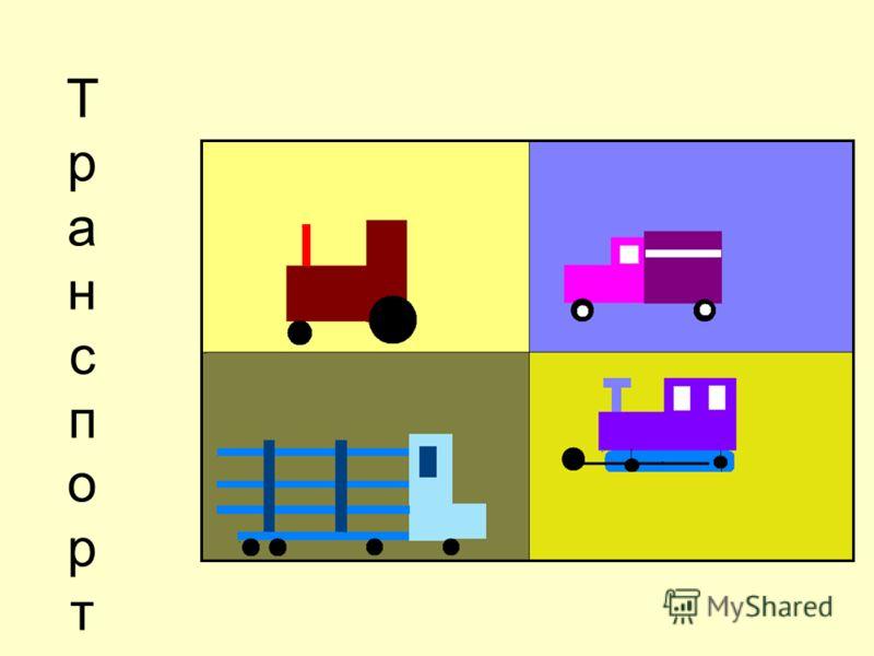 ТранспортТранспорт