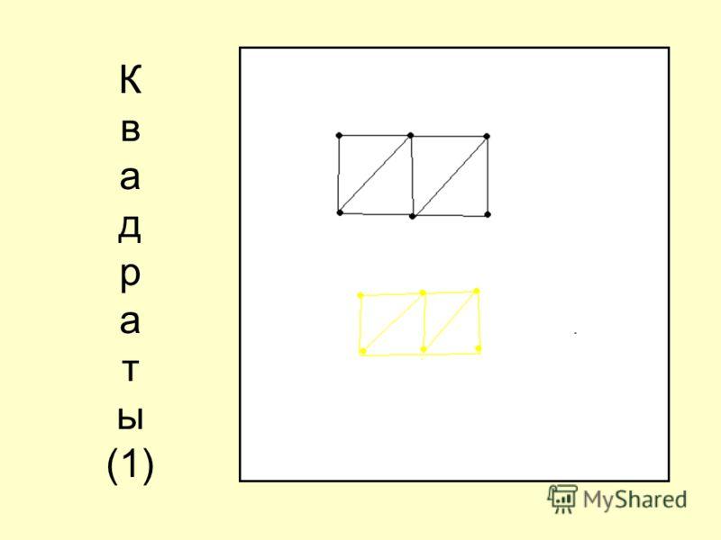 К в а д р а т ы (1)