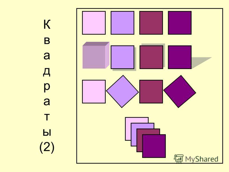 К в а д р а т ы (2)