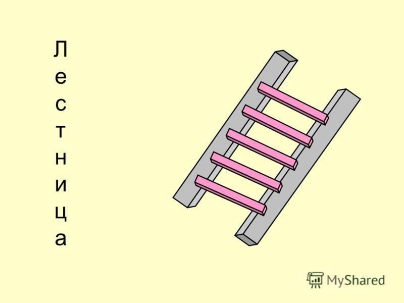 ЛестницаЛестница
