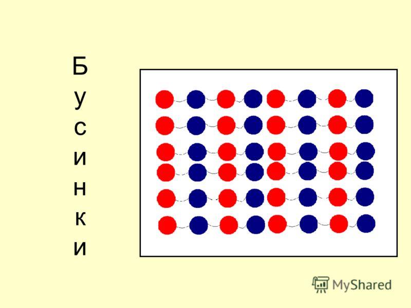 БусинкиБусинки