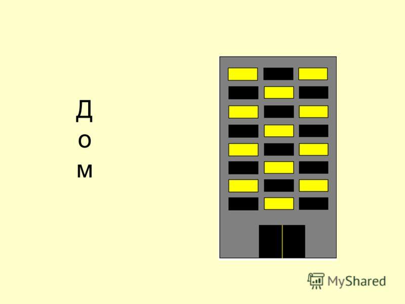 ДомДом
