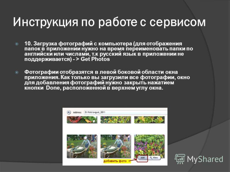 Инструкция по работе с сервисом 10. Загрузка фотографий с компьютера (для отображения папок в приложении нужно на время переименовать папки по английски или числами, т.к русский язык в приложении не поддерживается) - > Get Photos Фотографии отобразят