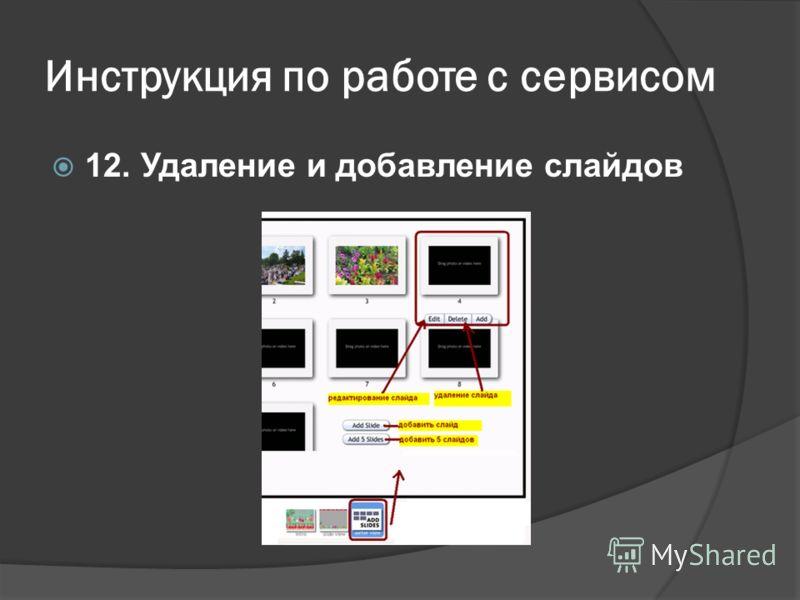 Инструкция по работе с сервисом 12. Удаление и добавление слайдов
