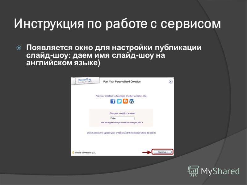 Инструкция по работе с сервисом Появляется окно для настройки публикации слайд-шоу: даем имя слайд-шоу на английском языке)