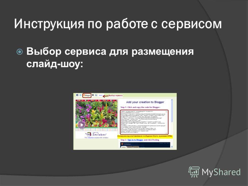 Инструкция по работе с сервисом Выбор сервиса для размещения слайд-шоу: