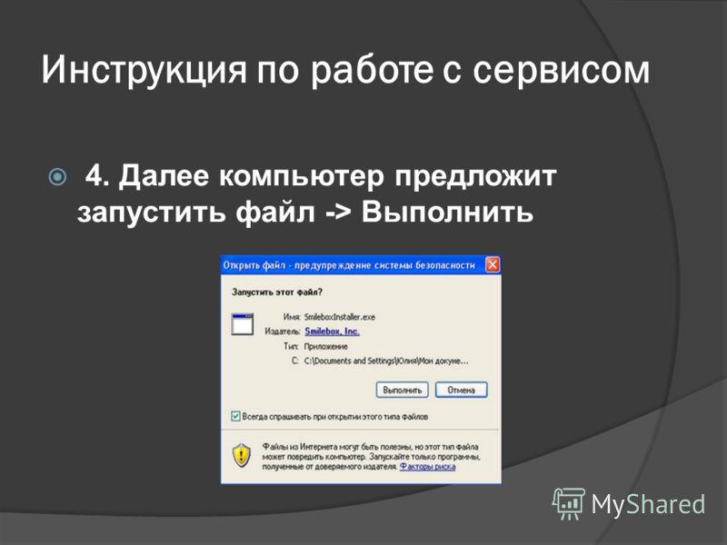 Инструкция по работе с сервисом 4. Далее компьютер предложит запустить файл -> Выполнить