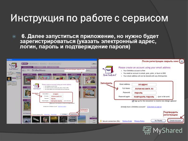 Инструкция по работе с сервисом 6. Далее запуститься приложение, но нужно будет зарегистрироваться (указать электронный адрес, логин, пароль и подтверждение пароля)