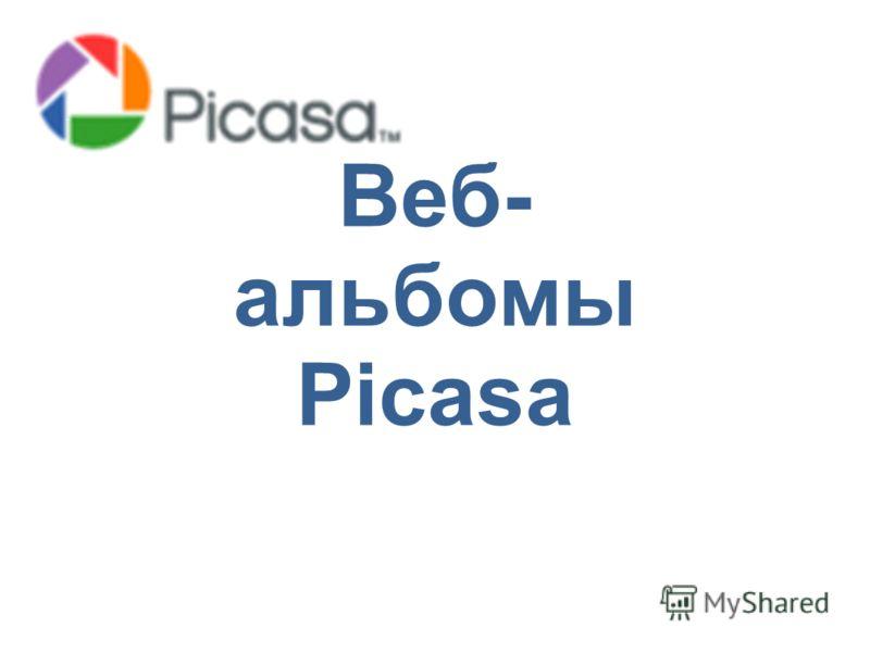 Веб- альбомы Picasa