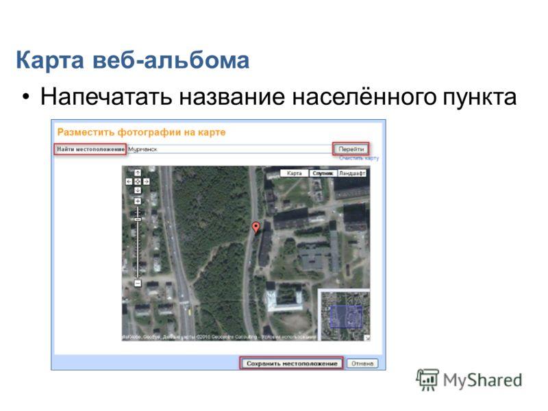 Карта веб-альбома Напечатать название населённого пункта