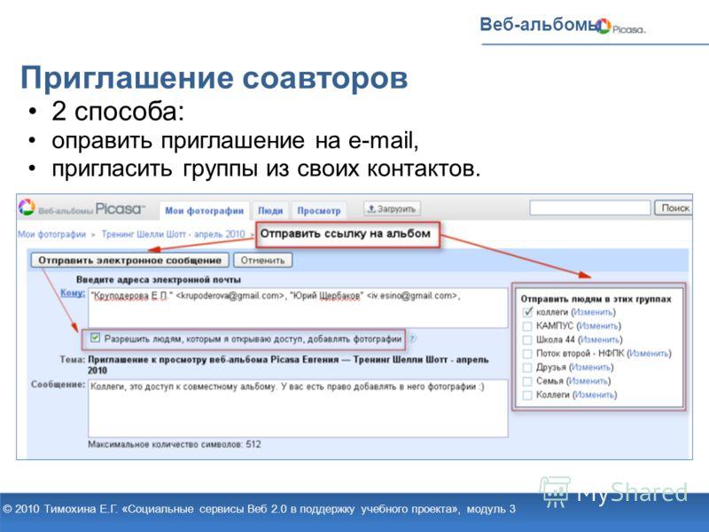 Веб-альбомы © 2010 Тимохина Е.Г. «Социальные сервисы Веб 2.0 в поддержку учебного проекта», модуль 3 Приглашение соавторов 2 способа: оправить приглашение на e-mail, пригласить группы из своих контактов.