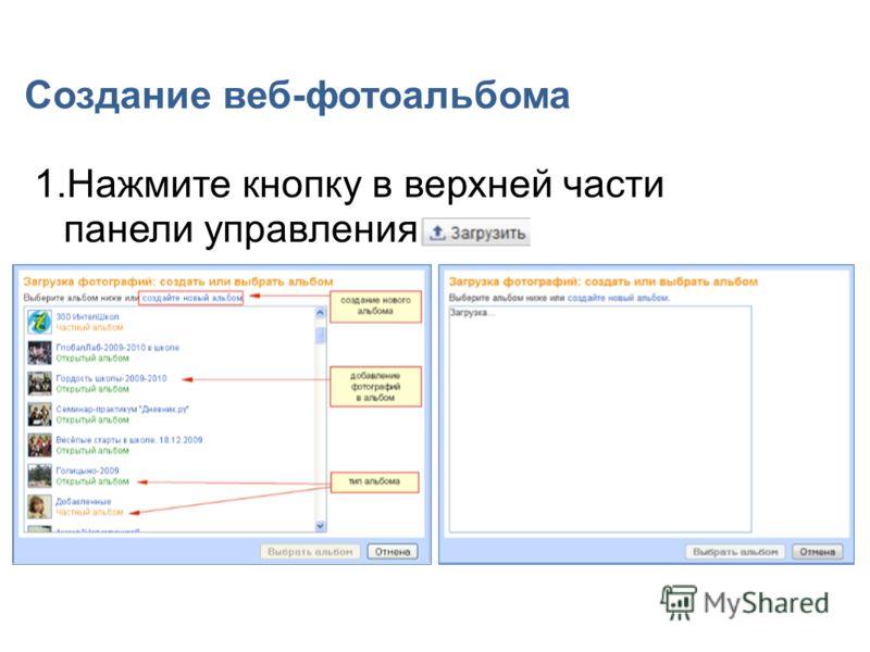 Создание веб-фотоальбома 1.Нажмите кнопку в верхней части панели управления.