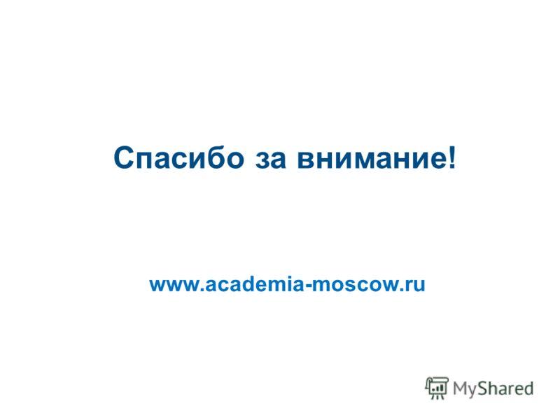 Спасибо за внимание! www.academia-moscow.ru