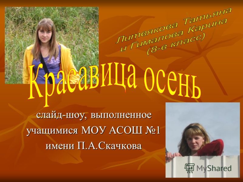 слайд-шоу, выполненное учащимися МОУ АСОШ 1 имени П.А.Скачкова