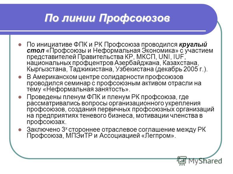 По линии работодателей в целях рекламирования продукции швейной промышленности и изучения спроса, при содействия МПЭТР в течение 5 лет в Бишкеке проводится международные выставки-ярмарки швейной продукции отечественных производителей. Организован ряд