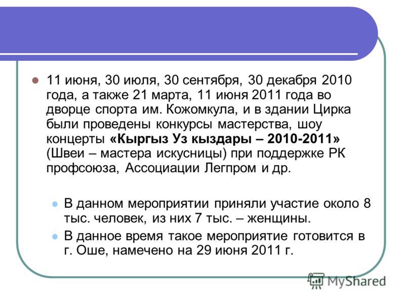 В 2009-2010 г.г. Проведено 6 семинаров и круглых столов: г. Бишкек-18-19 февраля 2010 г. (40 человек) г. Ош (640 км от Бишкека) - 1 марта 2010 г. (25 человек) г. Бишкек – 29 апреля 2010 г. (40 человек) г. Бишкек – 19-20 апреля мая 2010 г. (30 человек