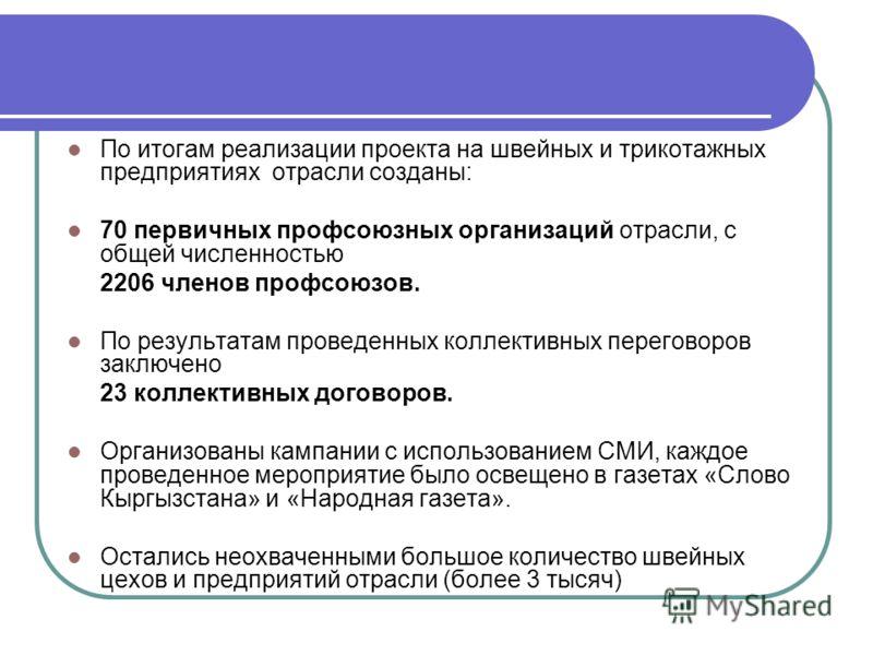 11 июня, 30 июля, 30 сентября, 30 декабря 2010 года, а также 21 марта, 11 июня 2011 года во дворце спорта им. Кожомкула, и в здании Цирка были проведены конкурсы мастерства, шоу концерты «Кыргыз Уз кыздары – 2010-2011» (Швеи – мастера искусницы) при