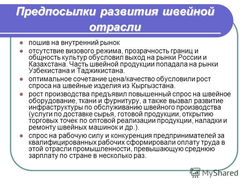 Страновая программа Достойного труда для Кыргызской Республики ставит задачу наращивания потенциала занятости населения и сокращения дефицита достойного труда. В рамках решения этой задачи трехсторонние партнеры МОТ обратили особое внимание на положе