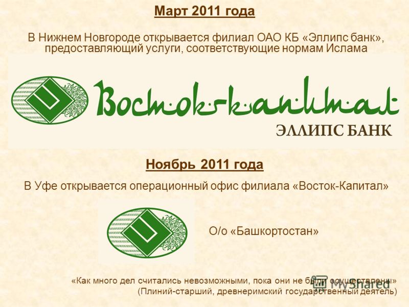 Март 2011 года «Как много дел считались невозможными, пока они не были осуществлены» (Плиний-старший, древнеримский государственный деятель) В Нижнем Новгороде открывается филиал ОАО КБ «Эллипс банк», предоставляющий услуги, соответствующие нормам Ис