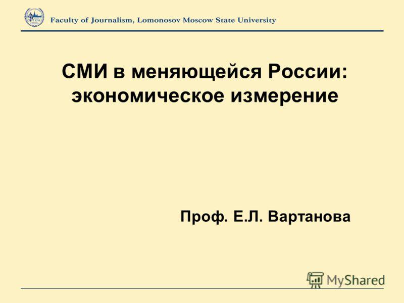 СМИ в меняющейся России: экономическое измерение Проф. Е.Л. Вартанова