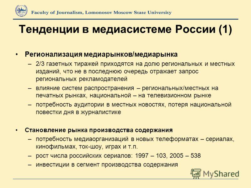 Тенденции в медиасистеме России (1) Регионализация медиарынков/медиарынка –2/3 газетных тиражей приходятся на долю региональных и местных изданий, что не в последнюю очередь отражает запрос региональных рекламодателей –влияние систем распространения