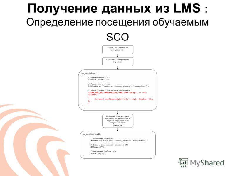 Получение данных из LMS : Определение посещения обучаемым SCO