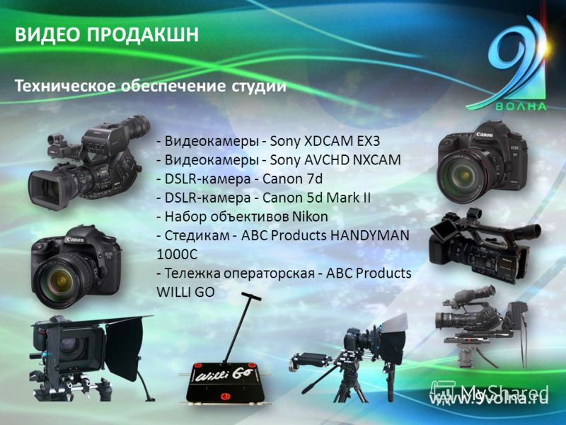 ВИДЕО ПРОДАКШН Техническое обеспечение студии - Видеокамеры - Sony XDCAM EX3 - Видеокамеры - Sony AVCHD NXCAM - DSLR-камера - Canon 7d - DSLR-камера - Canon 5d Mark II - Набор объективов Nikon - Cтедикам - ABC Products HANDYMAN 1000C - Тележка операт