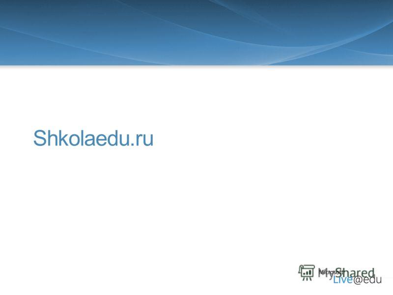 Shkolaedu.ru