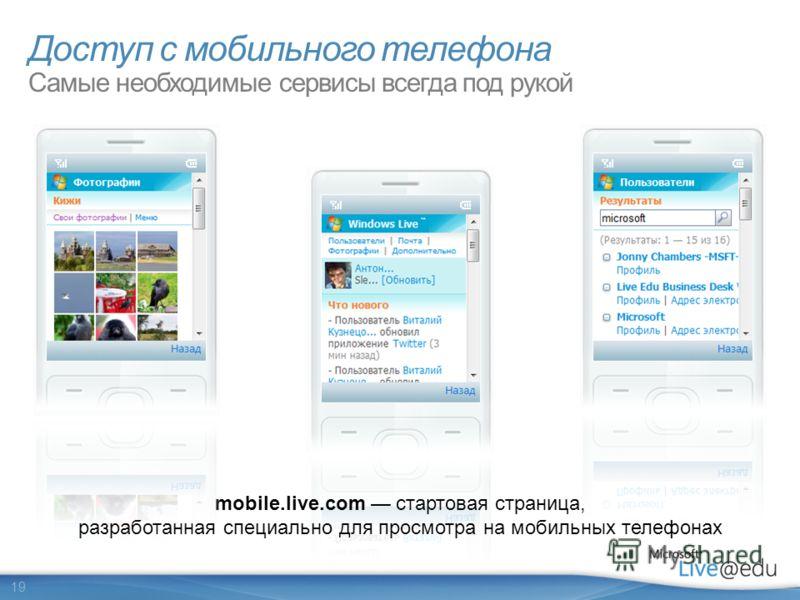 19 mobile.live.com стартовая страница, разработанная специально для просмотра на мобильных телефонах Доступ с мобильного телефона Самые необходимые сервисы всегда под рукой