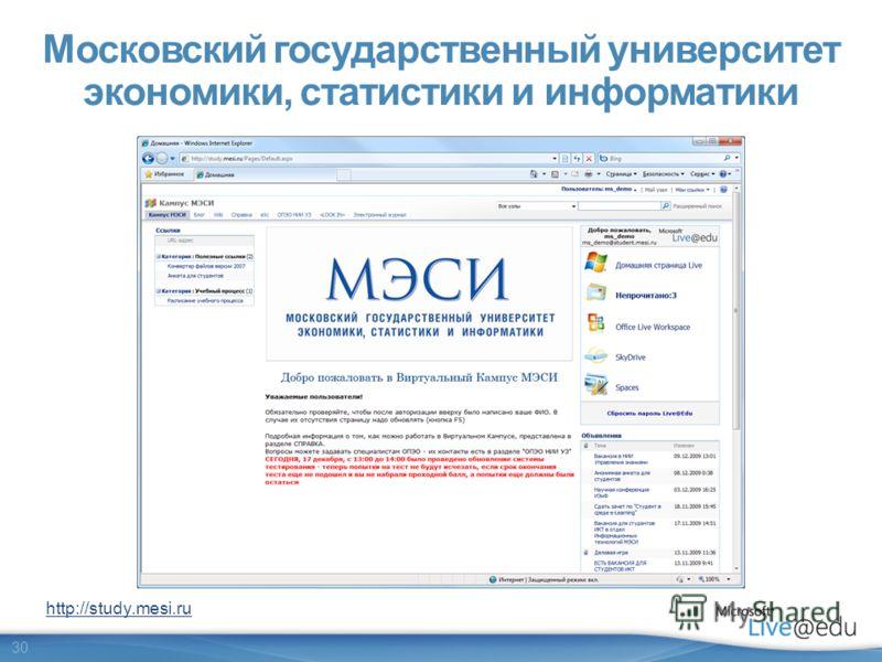 30 Московский государственный университет экономики, статистики и информатики http://study.mesi.ru