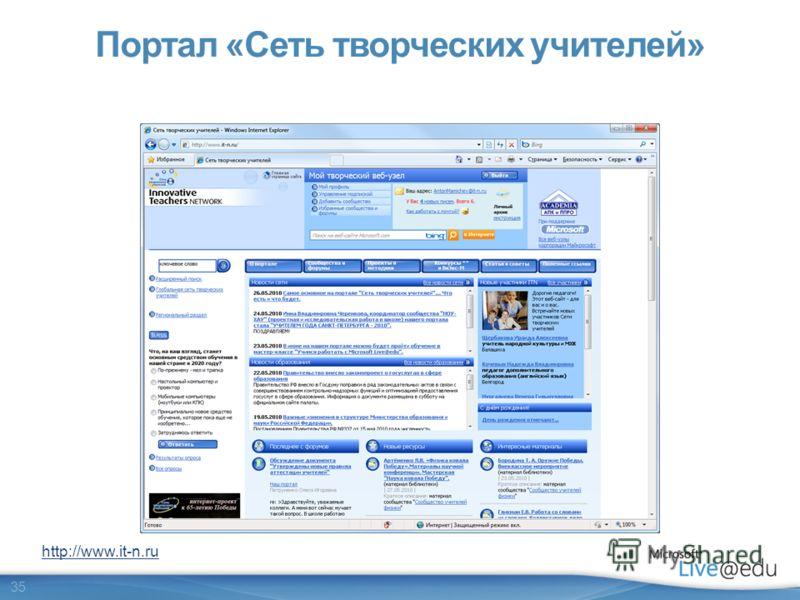 35 Портал «Сеть творческих учителей» http://www.it-n.ru