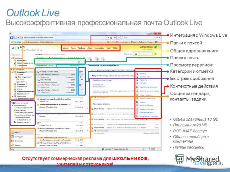 7 Категории и отметки Поиск в почте Отсутствует коммерческая реклама для школьников, учителей и сотрудников! Outlook Live Высокоэффективная профессиональная почта Outlook Live Общая адресная книга Просмотр переписки Объем хранилища 10 GB Приложения 2