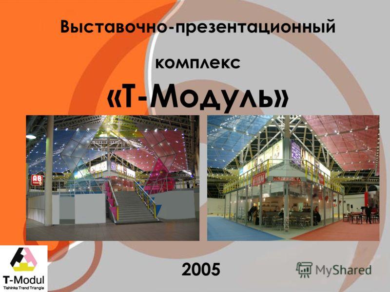 Выставочно-презентационный комплекс «Т-Модуль» 2005 2005