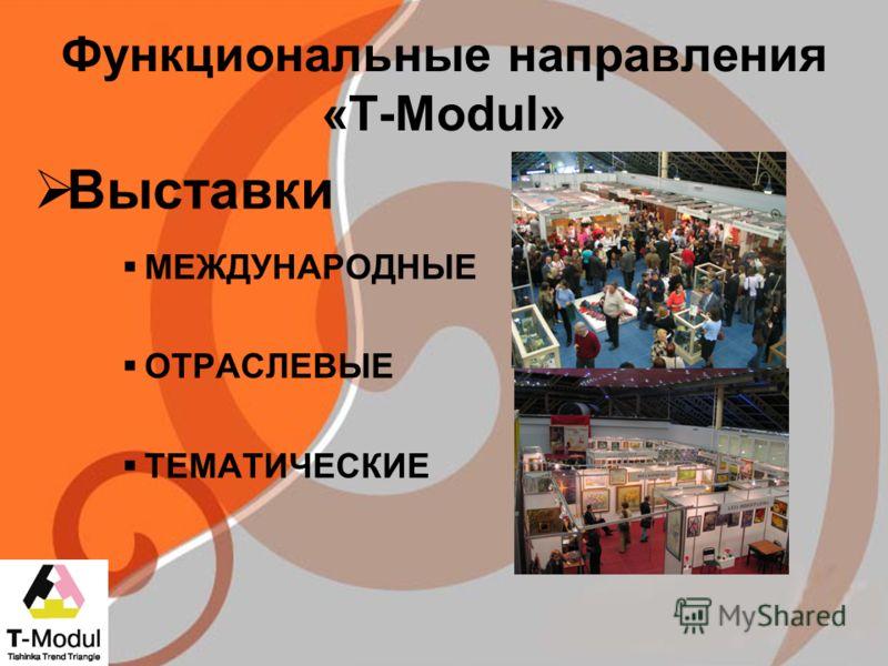 Функциональные направления «T-Modul» Выставки МЕЖДУНАРОДНЫЕ ОТРАСЛЕВЫЕ ТЕМАТИЧЕСКИЕ