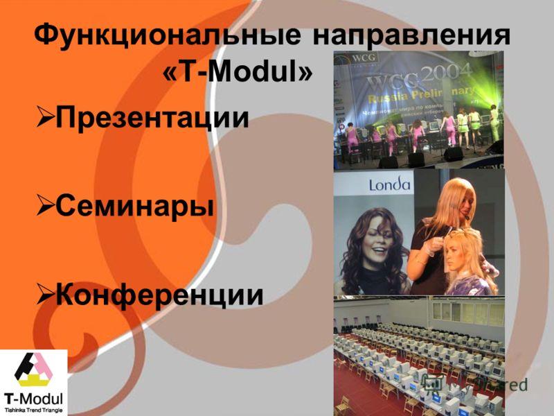 Функциональные направления «T-Modul» Презентации Семинары Конференции