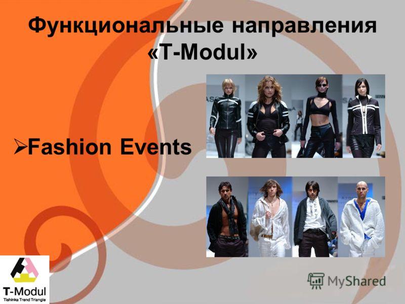Функциональные направления «T-Modul» Fashion Events