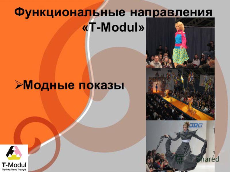 Функциональные направления «T-Modul» Модные показы