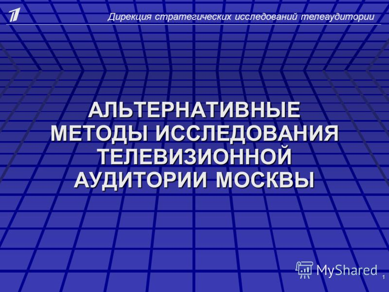 АЛЬТЕРНАТИВНЫЕ МЕТОДЫ ИССЛЕДОВАНИЯ ТЕЛЕВИЗИОННОЙ АУДИТОРИИ МОСКВЫ Дирекция стратегических исследований телеаудитории 1