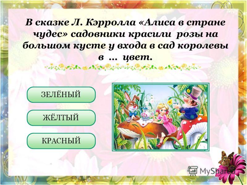 За какими цветами отправила в лес мачеха свою падчерицу под Новый год в сказке С. Маршака «Двенадцать месяцев»? ЗА ФИАЛКАМИ ЗА КОЛОКОЛЬЧИКАМИ ЗА ПОДСНЕЖНИКАМИ