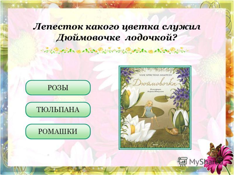 В сказке Л. Кэрролла «Алиса в стране чудес» садовники красили розы на большом кусте у входа в сад королевы в … цвет. ЗЕЛЁНЫЙ ЖЁЛТЫЙ КРАСНЫЙ