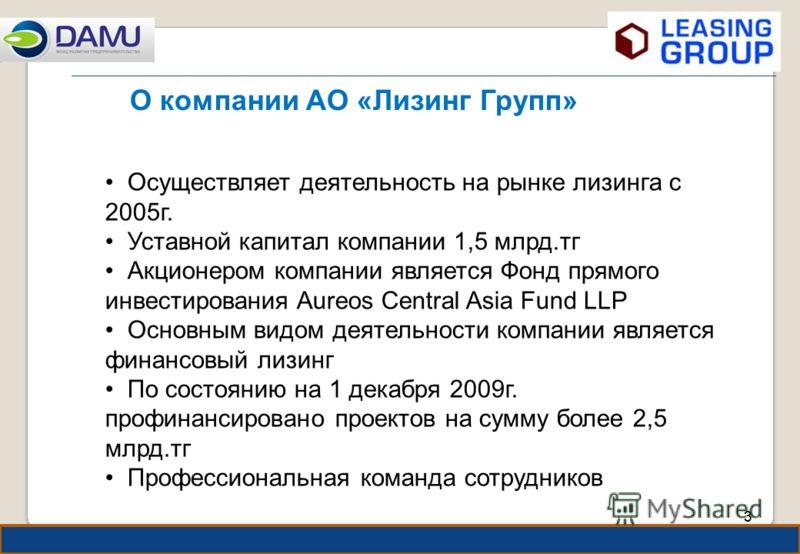 33 О компании АО «Лизинг Групп» Осуществляет деятельность на рынке лизинга с 2005г. Уставной капитал компании 1,5 млрд.тг Акционером компании является Фонд прямого инвестирования Aureos Central Asia Fund LLP Основным видом деятельности компании являе