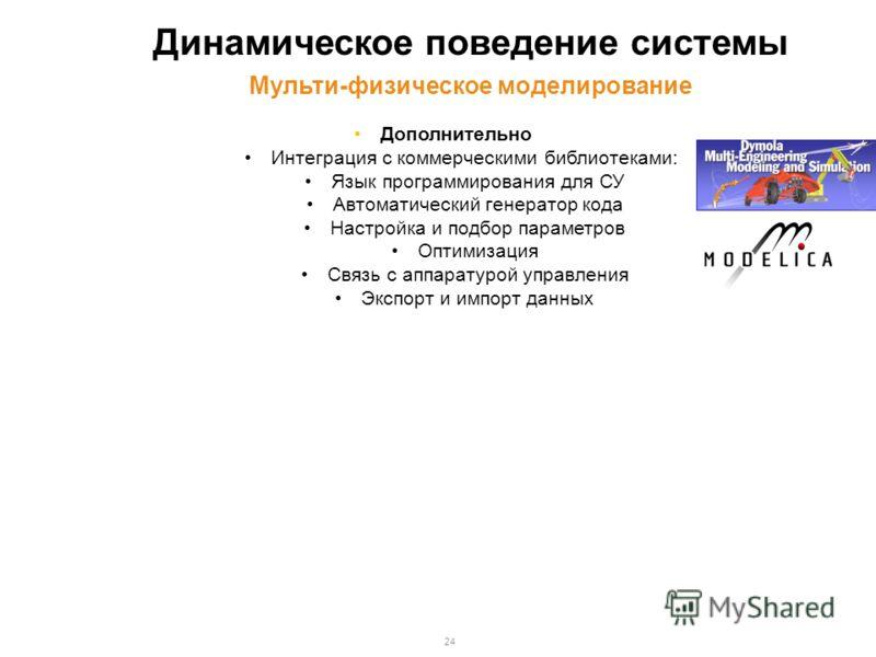Дополнительно Интеграция с коммерческими библиотеками: Язык программирования для СУ Автоматический генератор кода Настройка и подбор параметров Оптимизация Связь с аппаратурой управления Экспорт и импорт данных 24 Динамическое поведение системы Мульт