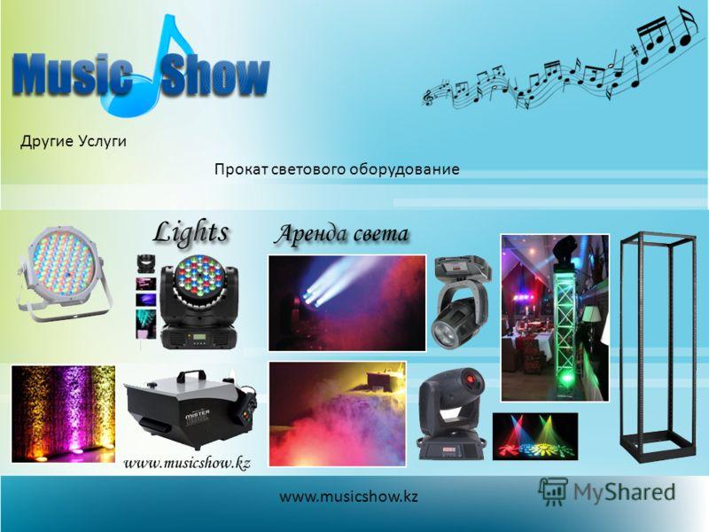 Другие Услуги Прокат светового оборудование www.musicshow.kz