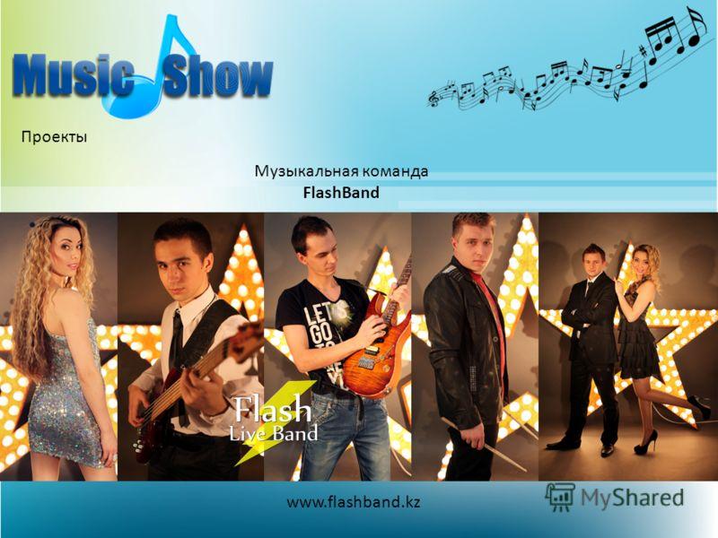 Проекты Музыкальная команда FlashBand www.flashband.kz