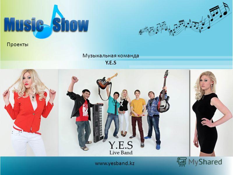 Проекты Музыкальная команда Y.E.S www.yesband.kz