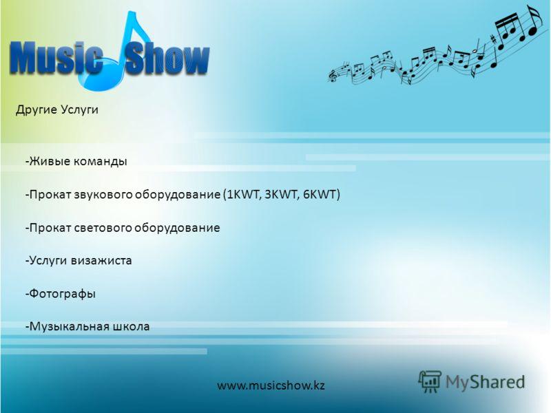 Другие Услуги -Живые команды -Прокат звукового оборудование (1KWT, 3KWT, 6KWT) -Прокат светового оборудование -Услуги визажиста -Фотографы -Музыкальная школа www.musicshow.kz