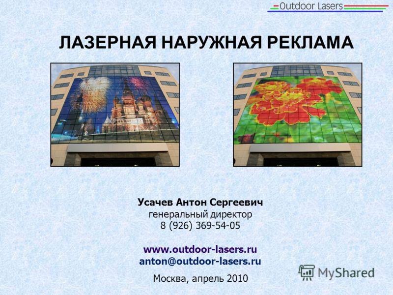 ЛАЗЕРНАЯ НАРУЖНАЯ РЕКЛАМА Москва, апрель 2010 Усачев Антон Сергеевич генеральный директор 8 (926) 369-54-05 www.outdoor-lasers.ru anton@outdoor-lasers.ru